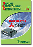 IGBT МОДУЛИ MITSUBISHI ELECTRIC
